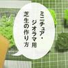 【ハンドメイド】ミニチュア素材、芝生・草の作り方