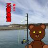 道南(北海道)釣港案内【乙部漁港】