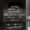 旅でこう撮る!360°カメラ・GoPro・iPhone・一眼の使い方