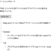 Java環境設定用語について