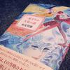 萩尾望都さんの手記「一度きりの大泉の話」がすごくフィットしたという話
