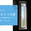 家の窓 大活躍しているのにたった1つだけの「縦すべり出し窓」