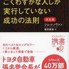 一万円選書がきっかけで、私の生涯読書BEST20を考えた。11位〜15位を発表!