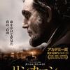 映画「リンカーン」(2013)を見る。