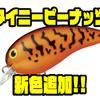 【ダイワ】タフコンディション対応コンパクトクランベイト「タイニーピーナッツ」に新色追加!