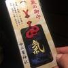 三峯神社❸