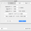 MAMP virtual host