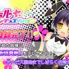 【号外】DMM.R18のエロソシャゲ『アイドル☆シチュエーション』が本日稼働開始!Elements Garden、榊原ゆい、大野まりななどの楽曲が遊べるらしい!