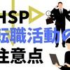 HSPが転職活動で気をつけること