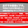 第522回【おすすめ音楽ビデオ!】「おすすめ音楽ビデオ ベストテン 日本版」! のラジオが、今週 2/3 (日) J-WAVE 22:00- わたくしナビゲータで放送!嵐や安室奈美恵やスカパラのMVの制作秘話も!最近注目のこのチャート、です!