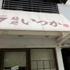 麺処 いつか(呉市)つけそば梅搾り