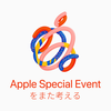 Apple Special Eventをまた考える