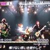 【動画】WANIMAがテレ東音楽祭2018に出演!