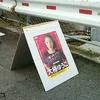 社民党の居住地での街頭宣伝