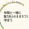 「さがみはら地域づくり大学」令和2年度受講者を募集中 5月9日(土)締切!
