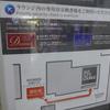 避寒旅行 #11 ANA Suite Lounge@OKA