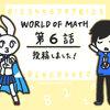WORLD OF MATH 第6話