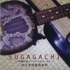 「沖縄の歌」のアルバム聴いて『私の好きな沖縄の歌』プレイリストを作ろうネ(^2^)<9>「SUGAGACHI」/砂辺布哇庵倶楽部(スナベハワイアンクラブ)