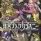 【マンガ】『迷宮ブラックカンパニー』1巻―ブラック企業×異世界ファンタジー