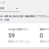 【アプリ運営報告】自作クソゲーの先月のダウンロード数は78でした【ほとんどGoogle広告】