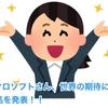 【朗報】 マイクロソフトさん、世界の期待に応える新製品を発表!!