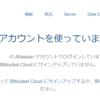 Sourcetree v3をBitbucketに登録せず使用する