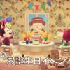 【あつ森】自分の誕生日イベント!ピニャータ割り・カップケーキ・バースデー家具の紹介