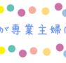 【つぶやき】ブログのタイトルデザイン作りました(^^♪