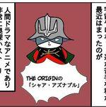 「機動戦士ガンダム THE ORIGIN」を観てシャア・アズナブルのセリフを言いたくなるヤツ