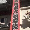 壽 初春大歌舞伎〜昼の部〜