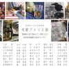 世田谷美術館 区民ギャラリーAで3月29日まで展示します