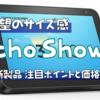 【待望のサイズ感】Echo Show 8レビュー|新製品 注目ポイントと価格考察