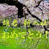 新社会人の「門出の春」