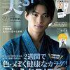 美ST(ビスト) 2020年 9月号 表紙: #平野紫耀 入荷予約受付中!!