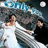 オンリー・ユー (Only You)