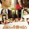 ピース又吉の小説「火花」と合わせて見ておきたい映画「ボクたちの交換日記」