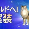 FAITH ( フェイス ) ペット実装を含めたアップデート!!