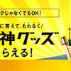 【ソフトバンク】正月の七福神ラーメンもらいに行ってきた!