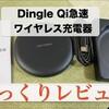 Dingle ワイヤレス充電器は安くておすすめ!iPhoneの充電もかっこいい
