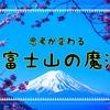 富士山に登れば考え方が変わる、という話。