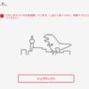 任天堂 nintendo switch 本体は定価で買える?買えないの?