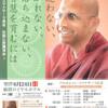 6/24(日) 北陸講演会「迷わない、ぶれない、落ち込まない、智慧を育むには」のお知らせ (5/14更新)