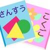 週刊失敗キャンプ 【新学期特別号】