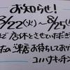 22~25日(金)まで、お休みしますm(__)m