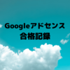 Googleアドセンスの審査1回目で通過!合格までの経緯まとめ