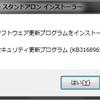 Windows Updateに時間がかかる (2016年7月)