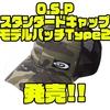 【O.S.P】カモ柄生地を使用したキャップ「スタンダードキャップ モデルパッチType2」発売!