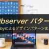 【Rubyによるデザインパターンまとめ3】オブザーバーパターン