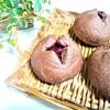 【手作りパン】食物繊維が豊富♡『ココアのプチパン』とアレンジ3種