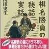 「将棋名勝負の全秘話全実話」(山田史生)